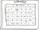 0511cal_tusyo.jpg